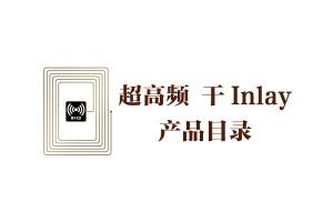超高频 RFID 干inlay产品目录