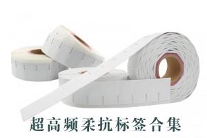 超高频柔性抗金属标签产品合集