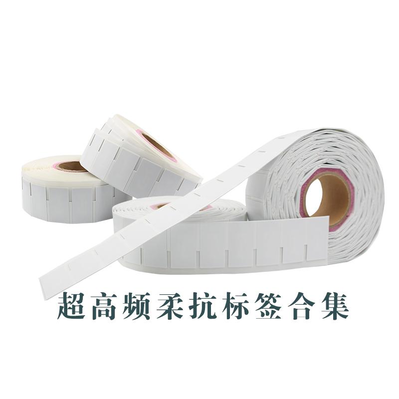 超高频柔性抗金属标签产品合集 Featured Image