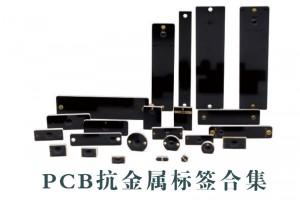 超高频PCB抗金属电子标签合集
