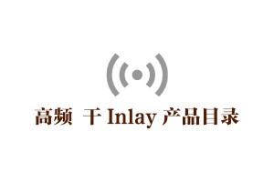 高频 RFID 干inlay 产品目录